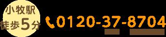 小牧駅徒歩5分 TEL 0120-37-8704
